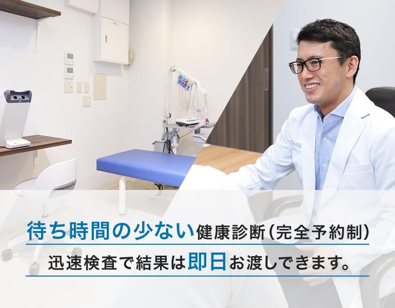 待ち時間の少ない健康診断(完全予約制)迅速検査で結果は即日お渡しできます。